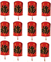 DMtse Prosperity Chinese New Year Paper Lanterns - 10 cm (12 Pack)