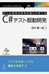 ゲームを作りながら楽しく学べるC#テスト駆動開発 (Future Coders(NextPublishing)) Kindle版