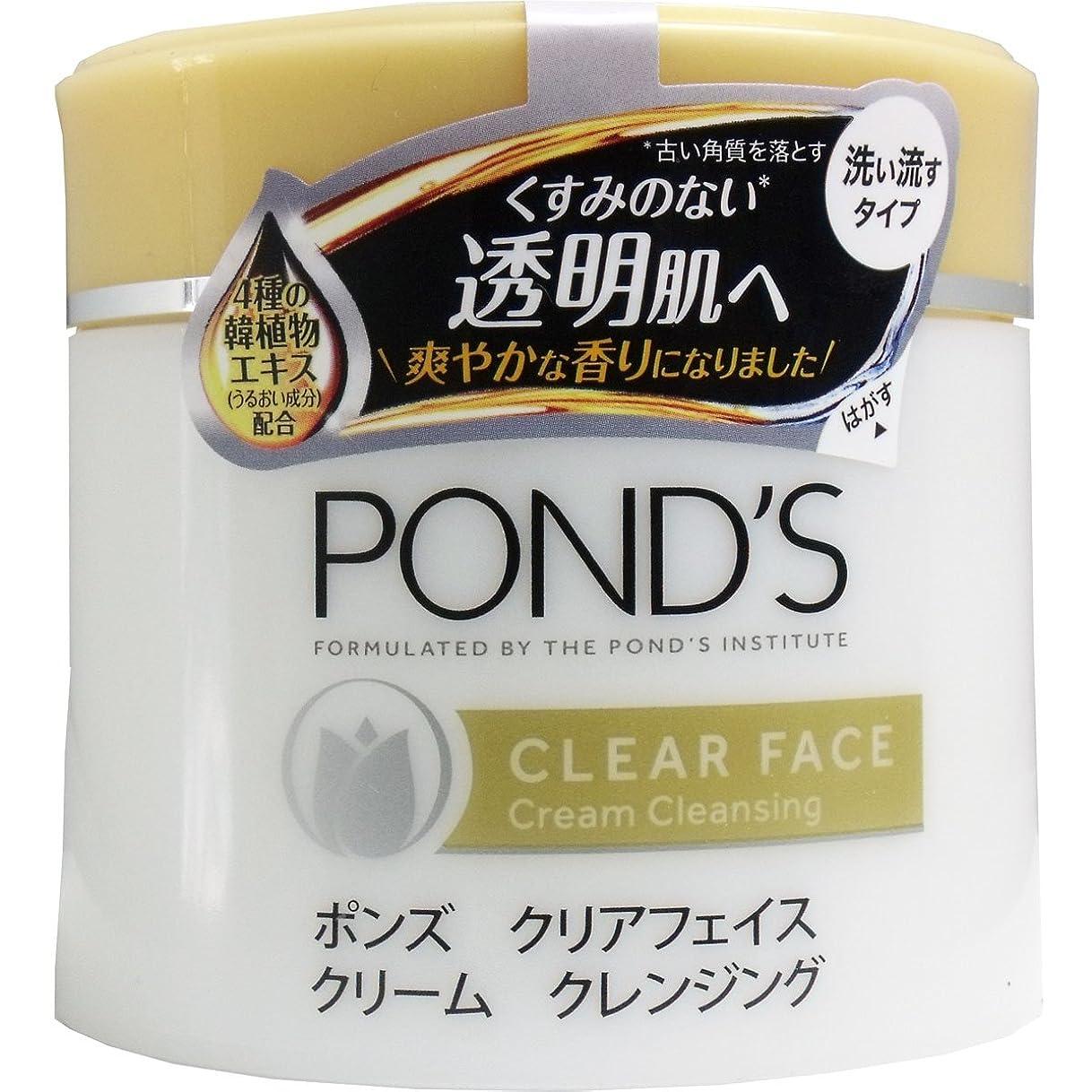 ヒゲクジラパテ統計【まとめ買い】ポンズ クリアフェイス クリームクレンジング 270g ×2セット