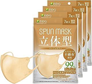 ISDG 医食同源ドットコム 立体型スパンレース不織布カラーマスク SPUN MASK (スパンマスク) 個包装 7枚入り ベージュ