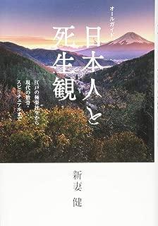 オールガイド 日本人と死生観  江戸の極楽往生から現代の散骨・スピリチュアルまで