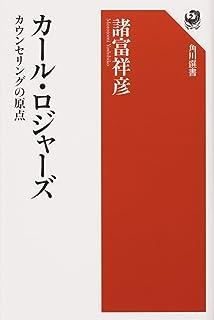 カール・ロジャーズ カウンセリングの原点 (角川選書 649)
