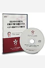 社長が3か月不在でも、仕組みで稼ぐ儲かる10億ビジネス5大戦略セミナー収録ダイジェスト版CD CD