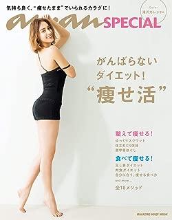 "anan SPECIAL がんばらないダイエット!""痩せ活"" マガジンハウスムック anan..."