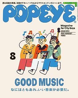 POPEYE(ポパイ) 2021年 8月号 [なにはともあれ、いい音楽が必要だ。]
