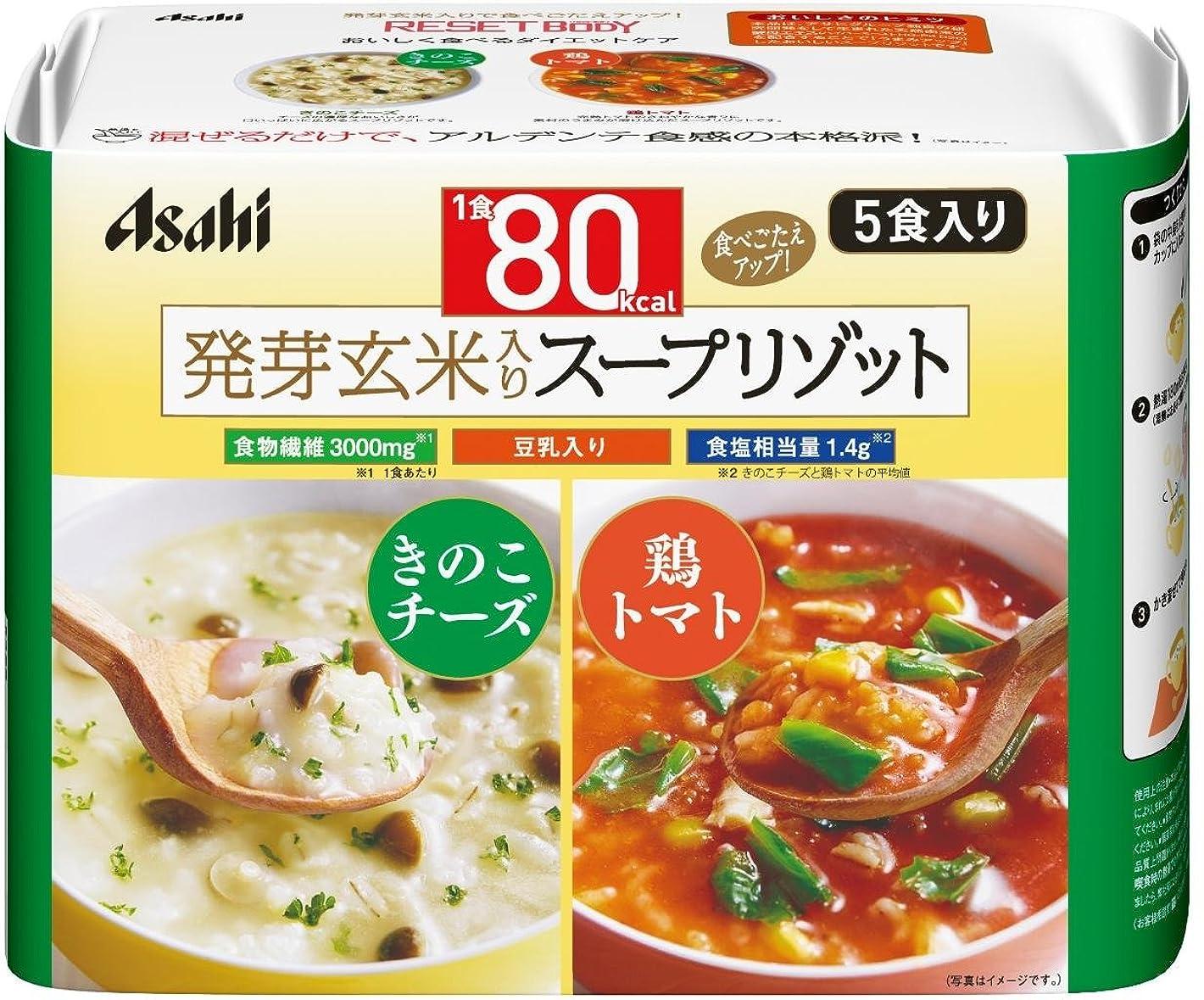 ジェスチャーコイン技術的なリセットボディ 豆乳きのこチーズ&鶏トマトスープリゾット 5食入