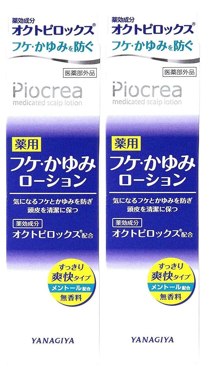 軽品種みなさんピオクレア 薬用フケ かゆみローション 150ml [医薬部外品] 2個