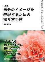 表紙: [新版] 自分のイメージを表現するための撮り方手帖 | 高井 晶子