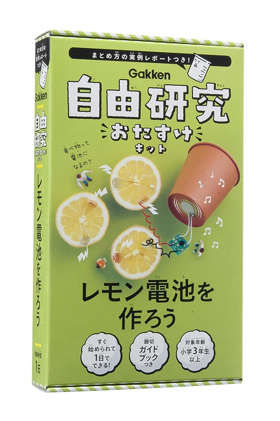 溶接とは異なり月曜レモン電池を作ろう (自由研究おたすけキット)