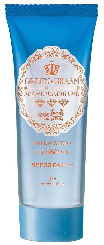 化学薬品六分儀うぬぼれグリングラン 薬用ハンドダイヤモンド 33g