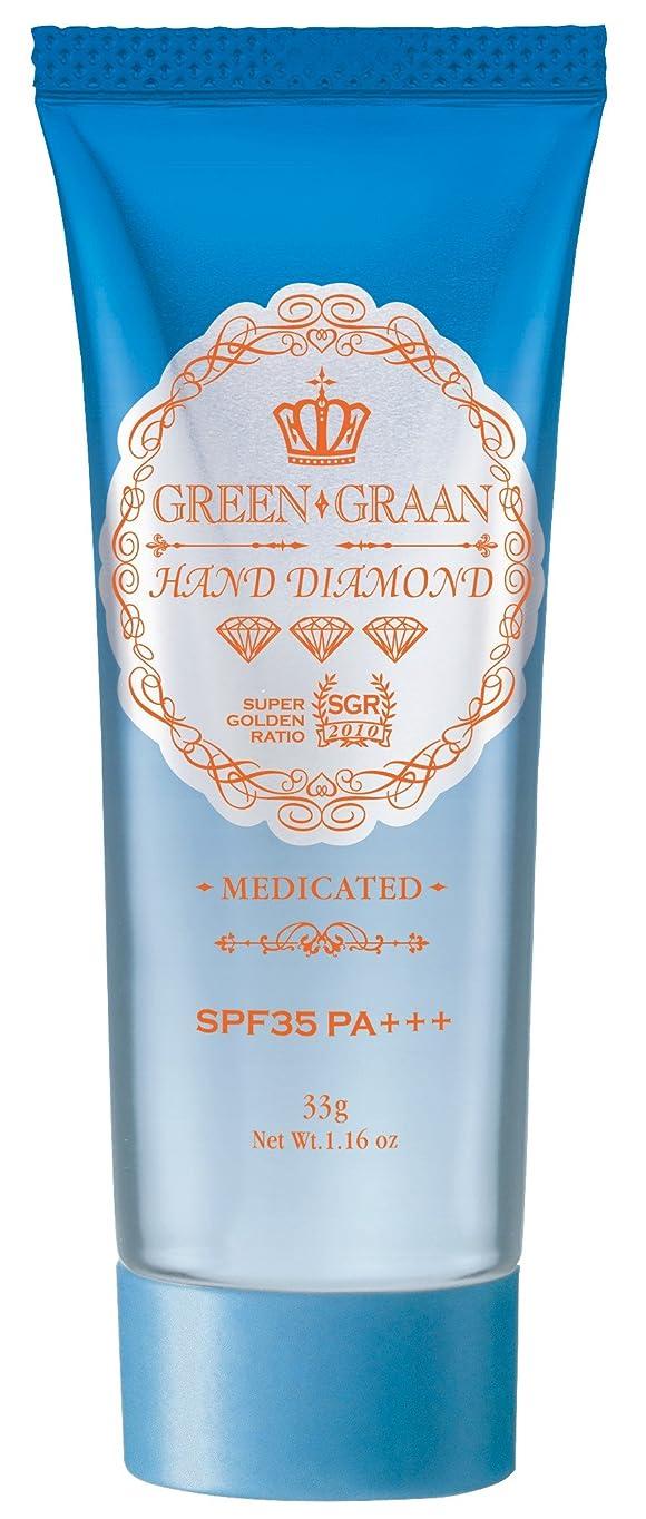 追放するビーチ湿地グリングラン 薬用ハンドダイヤモンド 33g