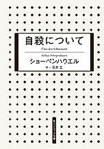 表紙: 自殺について (角川ソフィア文庫)   ショーペンハウエル
