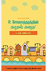 R.சோமசுந்தரத்தின் காதல் கதை (Tamil Edition) Kindle Edition