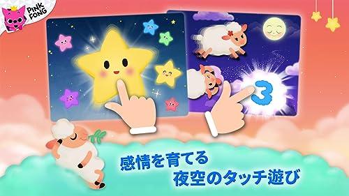 『PINKFONG Bedtime: こもりうた、オルゴールランプや寝かしつける遊び』の3枚目の画像
