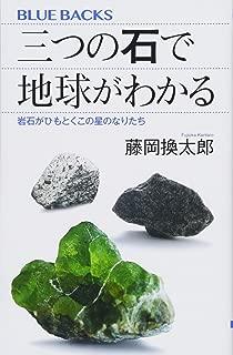 三つの石で地球がわかる 岩石がひもとくこの星のなりたち (ブルーバックス)...
