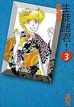生徒諸君!(3) (デザートコミックス)