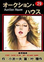 表紙: オークション・ハウス 29 | 小池 一夫