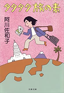 タタタタ旅の素 (文春文庫)