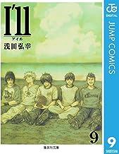 表紙: I'll 〜アイル〜 9 (ジャンプコミックスDIGITAL)   浅田弘幸