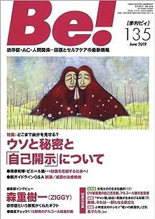 季刊[ビィ]Be!135号