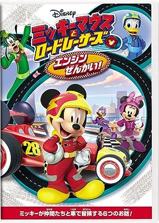 ミッキーマウスとロードレーサーズ/エンジンぜんかい! [DVD]