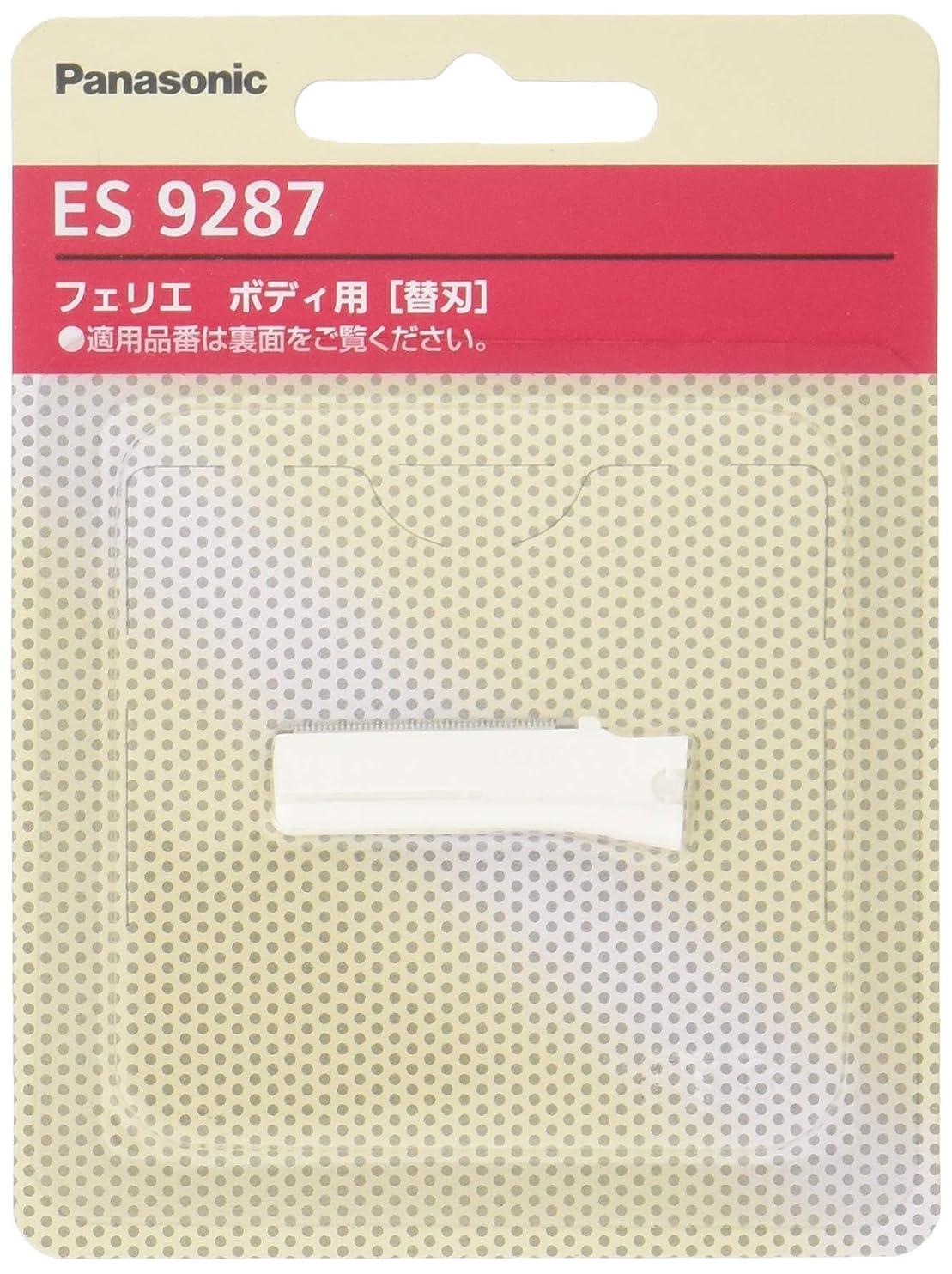 精算辛なリテラシーパナソニック 替刃 フェリエ ボディ用 ES9287
