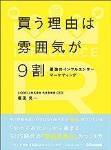 表紙: 買う理由は雰囲気が9割 ~最強のインフルエンサーマーケティング~ | 福田晃一