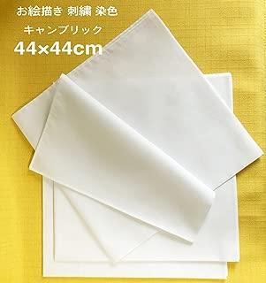 お絵かきハンカチ44cmおまとめ買い用 綿100%お絵描 染色 刺繍 白無地ハンカチ 日本製 学校教材定番商品 (60枚組)