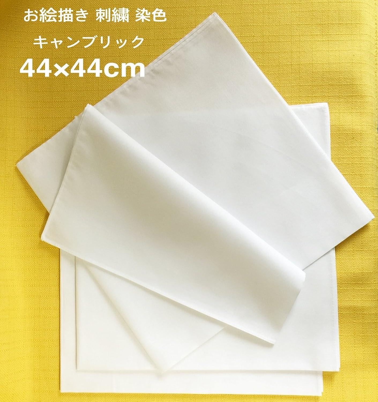 お絵かきハンカチ44cm10枚組 キャンブリック綿100%日本製 染色 刺繍 白無地 日本製 学校教材定番商品
