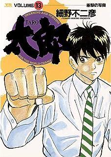 太郎(TARO)(13) (ヤングサンデーコミックス)