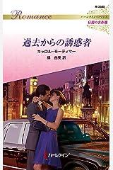 過去からの誘惑者 ハーレクイン・ロマンス~伝説の名作選~ Kindle版
