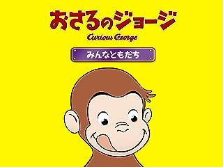 おさるのジョージ Season 4(吹替版)