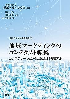 地域マーケティングのコンテクスト転換:コンステレーションのためのSSRモデル (地域デザイン学会叢書)