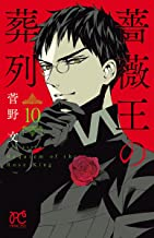 表紙: 薔薇王の葬列 10 (プリンセス・コミックス) | 菅野文