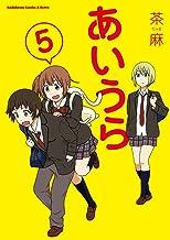 表紙: あいうら(5) (角川コミックス・エース・エクストラ) | 茶麻