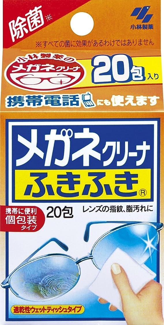 対抗サスペンション浴室メガネクリーナふきふき 眼鏡拭きシート 20包(個包装タイプ)