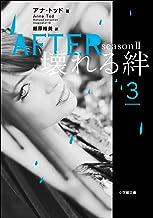 表紙: AFTER season2 壊れる絆 3 | アナ・トッド