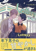 Lottery【電子限定かきおろし付】 (ビーボーイコミックスDX)