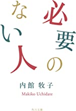 表紙: 必要のない人 (角川文庫) | 内館 牧子