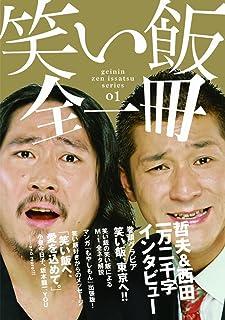 笑い飯全一冊 ( ヨシモトブックス ) (geinin zen issatsu series)