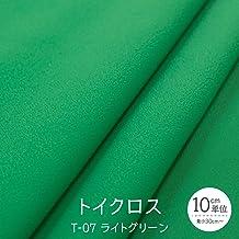 トイクロス ライトグリーン 切り売り 10cm単位
