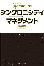 表紙: 夢をかなえる人のシンクロニシティ・マネジメント | 堀内 恭隆