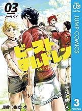 表紙: ビーストチルドレン 3 (ジャンプコミックスDIGITAL) | 寺坂研人