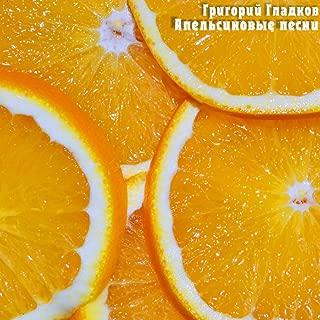 Orange Lyrics