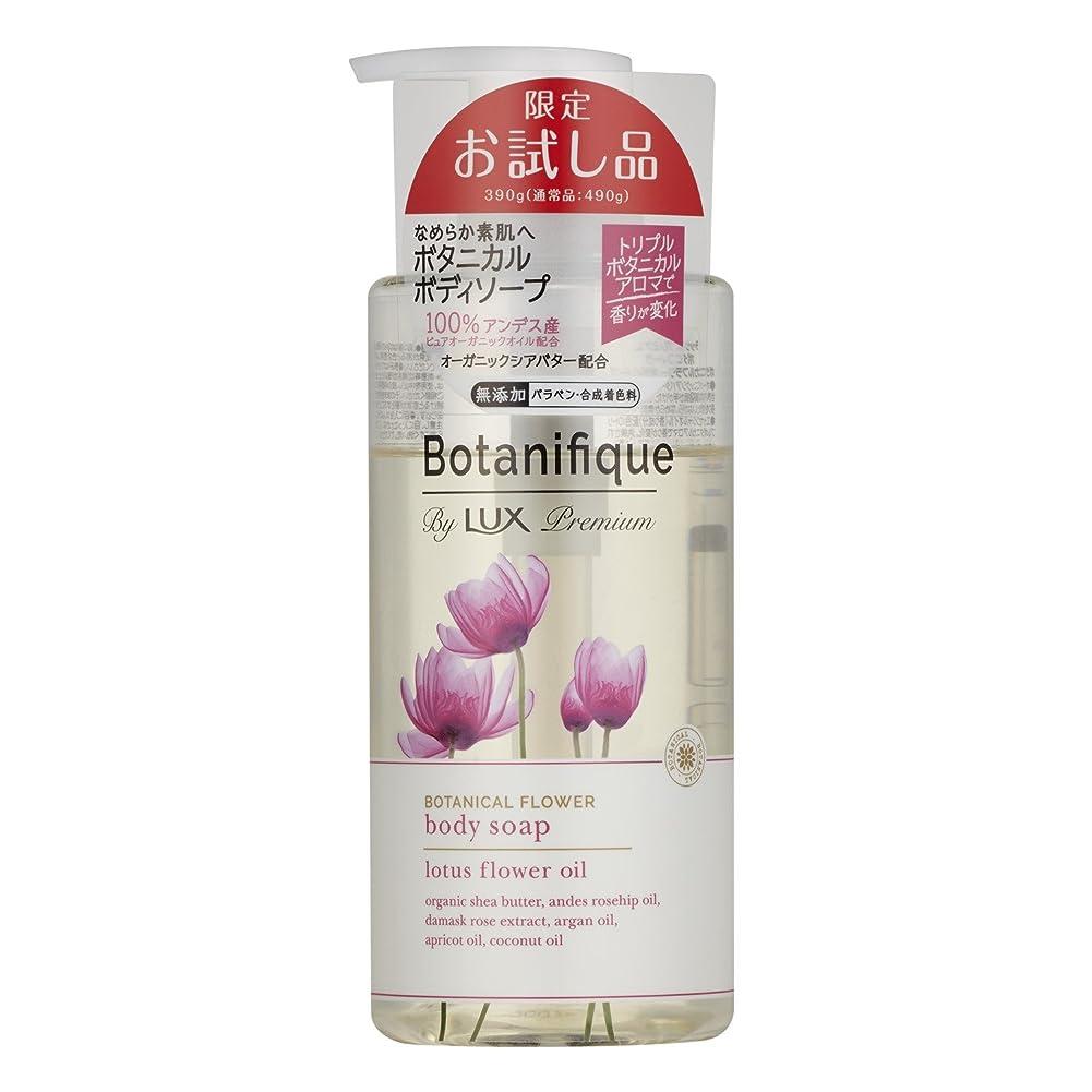 エスニックラダ性能ラックス プレミアム ボタニフィーク ボタニカルフラワー ボディソープ ポンプ(ボタニカルフラワーの香り) お試し品 390g