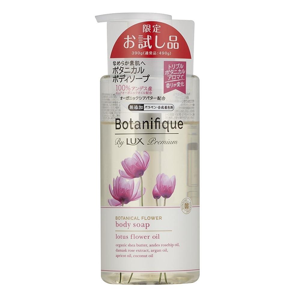 カタログすきリファインラックス プレミアム ボタニフィーク ボタニカルフラワー ボディソープ ポンプ(ボタニカルフラワーの香り) お試し品 390g