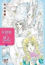 表紙: 妖精国の騎士Ballad ~金緑の谷に眠る竜~ 3 (プリンセス・コミックス) | 中山星香