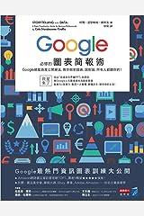 Google必修的圖表簡報術: Google總監首度公開絕活,教你做對圖表、說對話,所有人都聽你的! (Traditional Chinese Edition) Kindle Edition