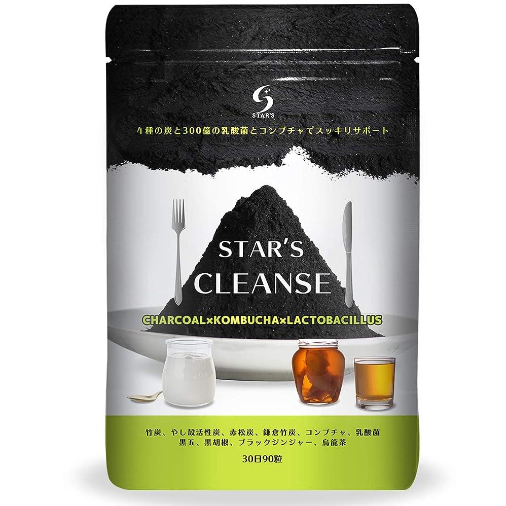 ちなみに歴史レディスターズクレンズ 炭ダイエット サプリ コンブチャ 乳酸菌 チャコール サプリメント 90粒30日分