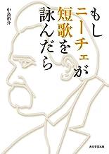 表紙: もしニーチェが短歌を詠んだら (角川学芸出版単行本)   中島 裕介